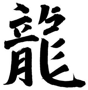 nhân vật rồng Trung Quốc