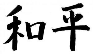 """""""Hòa bình"""" trong tiếng Trung"""