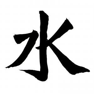 'Nước' trong tiếng Trung